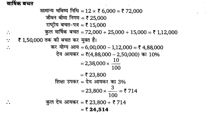 up-board-solutions-for-class-10-maths-karadhan-40