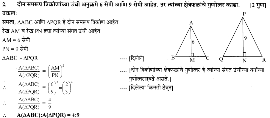 maharastra-board-class-10-solutions-for-geometry-similarity-ex-1-4-5