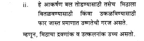 maharastra-board-class-10-solutions-science-technology-understanding-metals-non-metals-53