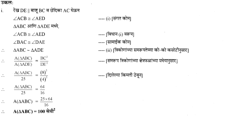 maharastra-board-class-10-solutions-for-geometry-similarity-ex-1-4-8