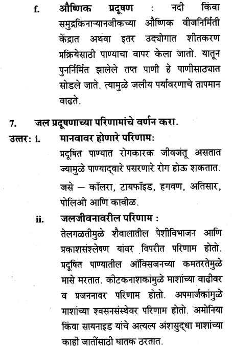 maharastra-board-class-10-solutions-science-technology-striving-better-environment-part-1-23
