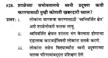 maharastra-board-class-10-solutions-science-technology-striving-better-environment-part-2-51