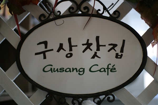 Gusang Cafe Sign