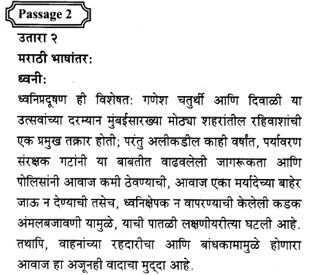 maharashtra-board-class-10-solutions-for-english-reader-saving-the-environment-6