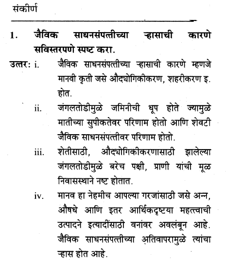 maharastra-board-class-10-solutions-science-technology-striving-better-environment-part-2-63