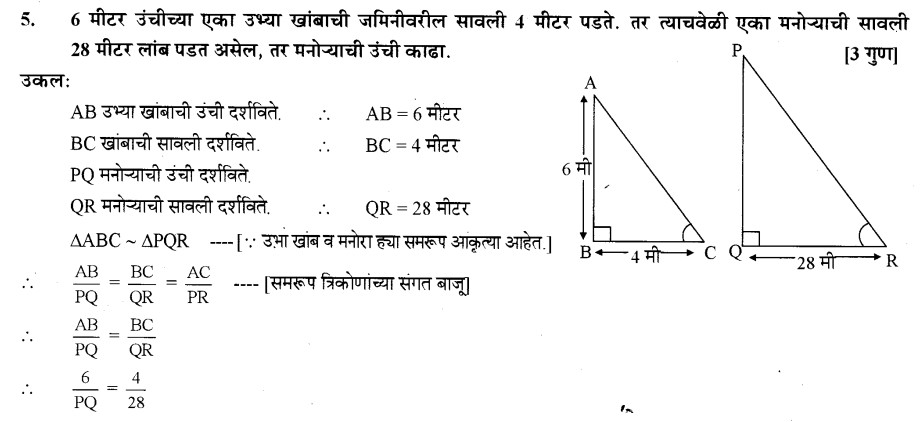 maharastra-board-class-10-solutions-for-geometry-similarity-ex-1-3-9