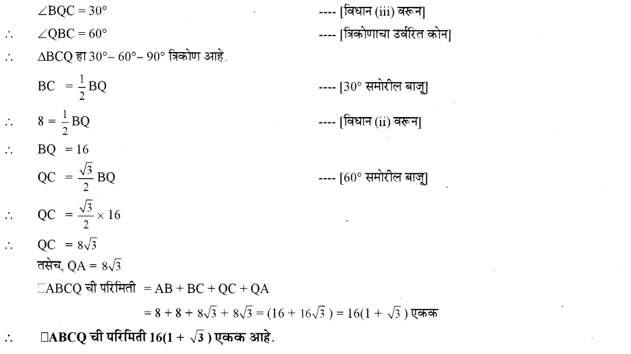 maharastra-board-class-10-solutions-for-geometry-similarity-ex-1-6-6