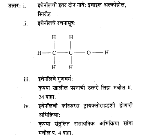 maharastra-board-class-10-solutions-science-technology-amazing-world-carbon-compounds-64