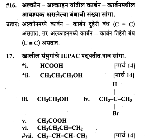 maharastra-board-class-10-solutions-science-technology-amazing-world-carbon-compounds-21