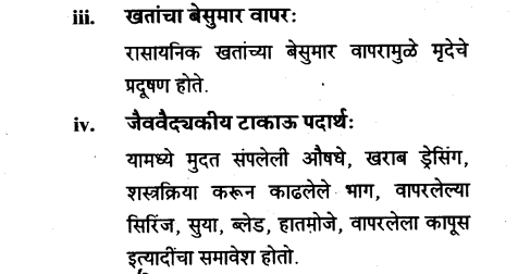maharastra-board-class-10-solutions-science-technology-striving-better-environment-part-1-26