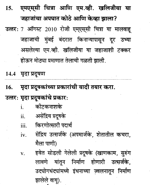 maharastra-board-class-10-solutions-science-technology-striving-better-environment-part-1-42