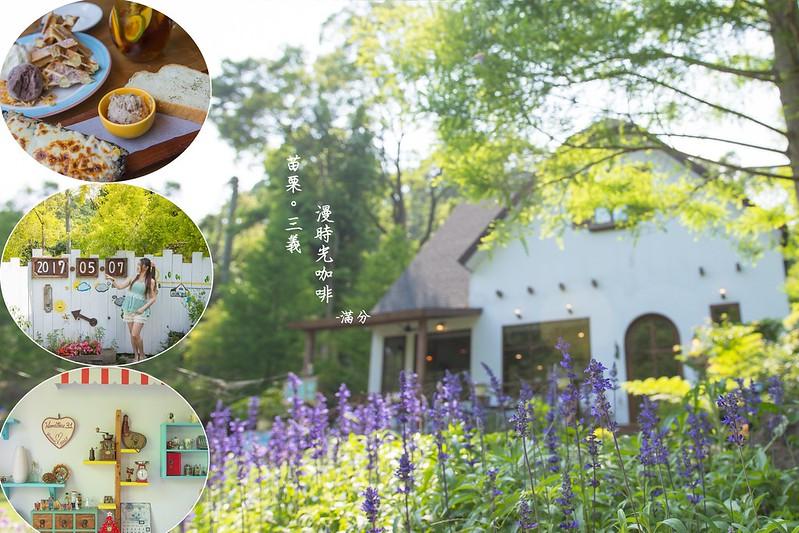 【苗栗】漫時光咖啡:山那邊的鄉村小屋。走進童話故事場景 - 輕旅行