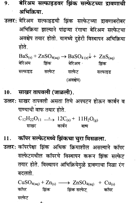maharastra-board-class-10-solutions-science-technology-magic-chemical-reactions-50