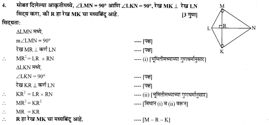 maharastra-board-class-10-solutions-for-geometry-similarity-ex-1-7-6
