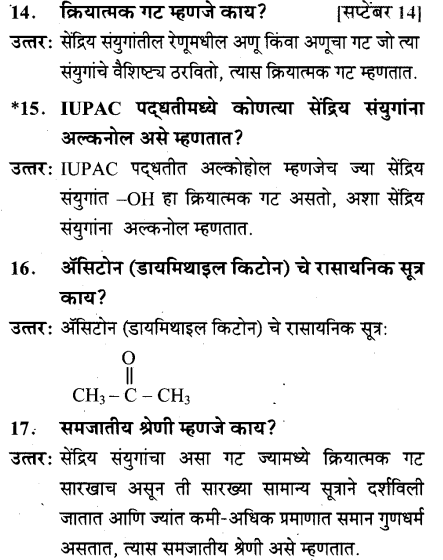 maharastra-board-class-10-solutions-science-technology-amazing-world-carbon-compounds-5