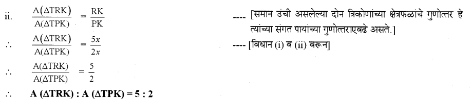 maharastra-board-class-10-solutions-for-geometry-similarity-ex-1-1-5