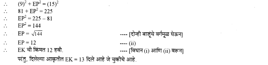 maharastra-board-class-10-solutions-for-geometry-Circles-ex-2-1-13