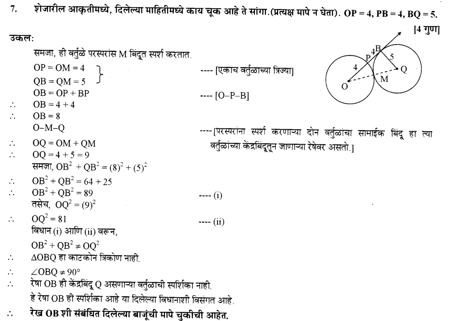 maharastra-board-class-10-solutions-for-geometry-Circles-ex-2-2-14