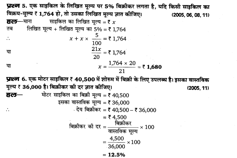 up-board-solutions-for-class-10-maths-karadhan-26