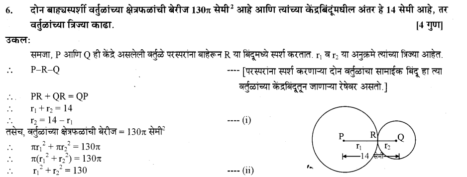 maharastra-board-class-10-solutions-for-geometry-Circles-ex-2-2-12