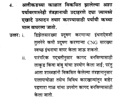 maharastra-board-class-10-solutions-science-technology-striving-better-environment-part-1-73