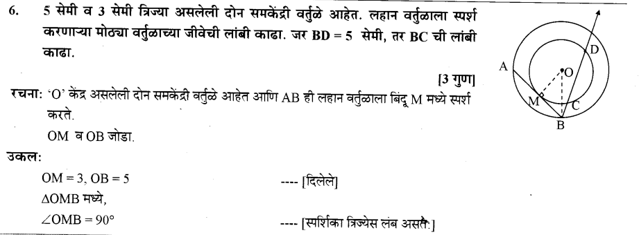 maharastra-board-class-10-solutions-for-geometry-Circles-ex-2-5-7