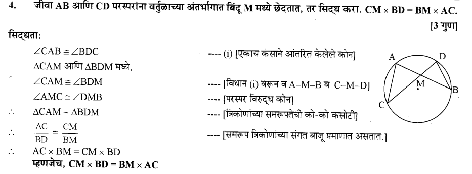 maharastra-board-class-10-solutions-for-geometry-Circles-ex-2-5-5