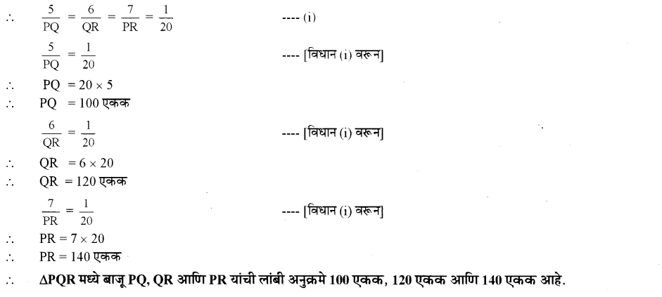 maharastra-board-class-10-solutions-for-geometry-similarity-ex-1-3-12