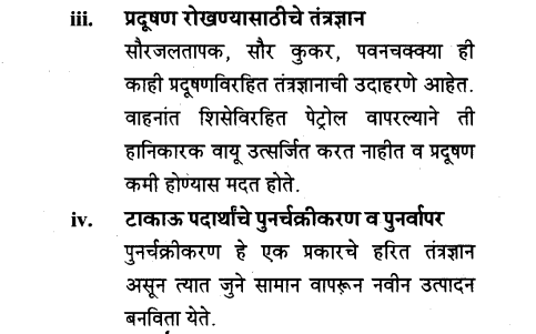 maharastra-board-class-10-solutions-science-technology-striving-better-environment-part-2-30