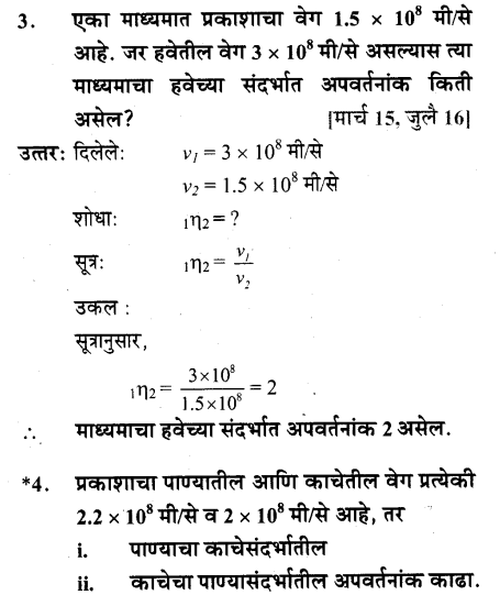 maharastra-board-class-10-solutions-science-technology-Wonders-Light-Part2-57