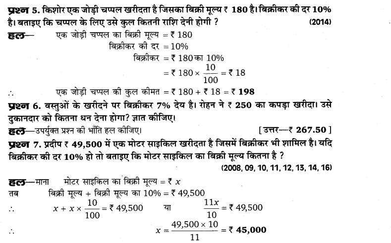 up-board-solutions-for-class-10-maths-karadhan-19