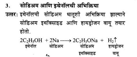 maharastra-board-class-10-solutions-science-technology-amazing-world-carbon-compounds-49