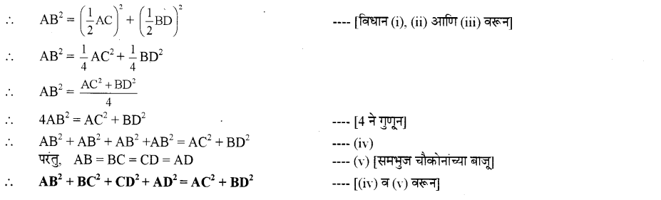 maharastra-board-class-10-solutions-for-geometry-similarity-ex-1-5-12