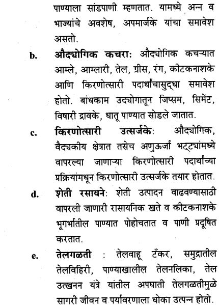 maharastra-board-class-10-solutions-science-technology-striving-better-environment-part-1-22