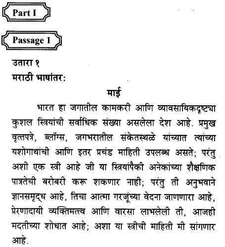 maharashtra-board-class-10-solutions-english-reader-mai-2