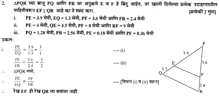 maharastra-board-class-10-solutions-for-geometry-similarity-ex-1-2-4