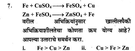 maharastra-board-class-10-solutions-science-technology-understanding-metals-non-metals-80