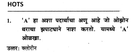maharastra-board-class-10-solutions-science-technology-striving-better-environment-part-1-71