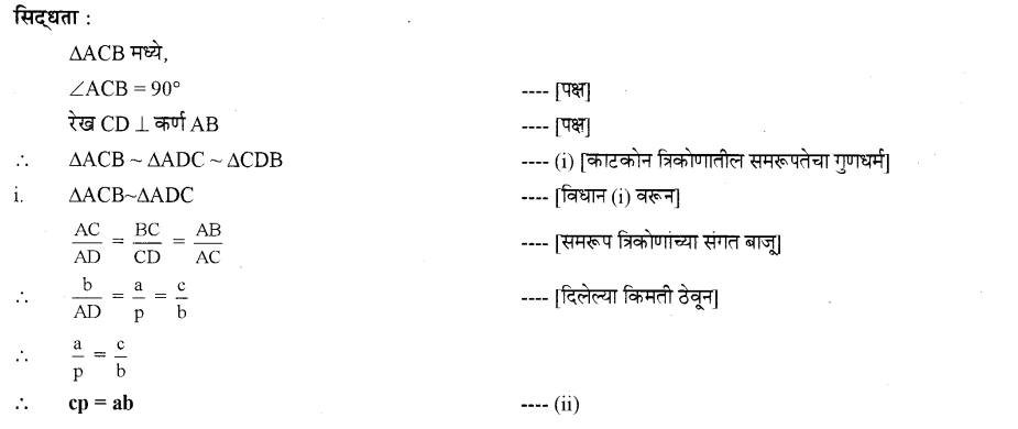 maharastra-board-class-10-solutions-for-geometry-similarity-ex-1-5-16