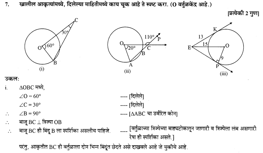 maharastra-board-class-10-solutions-for-geometry-Circles-ex-2-1-10