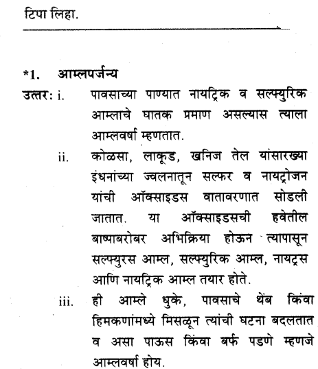 maharastra-board-class-10-solutions-science-technology-striving-better-environment-part-1-51