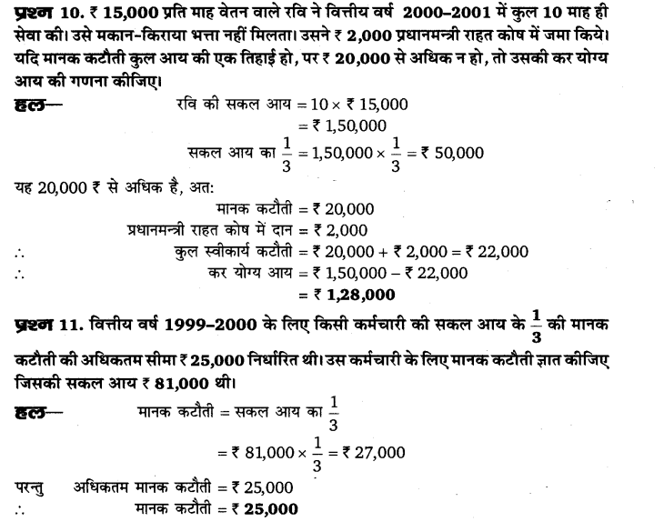 up-board-solutions-for-class-10-maths-karadhan-29