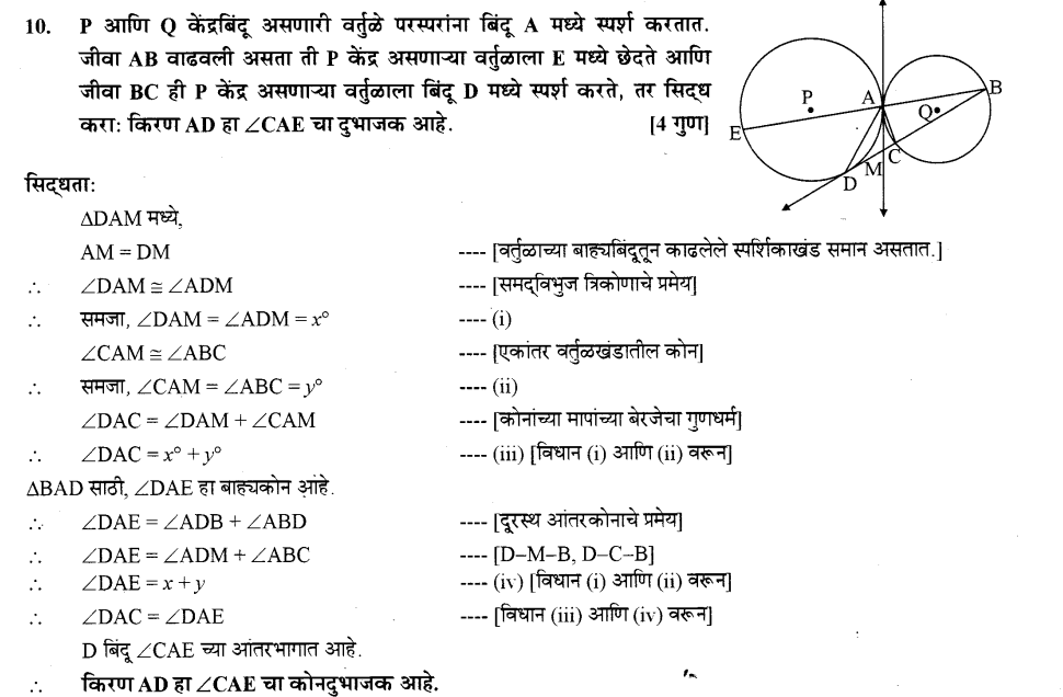 maharastra-board-class-10-solutions-for-geometry-Circles-ex-2-4-19