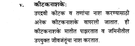 maharastra-board-class-10-solutions-science-technology-striving-better-environment-part-1-27