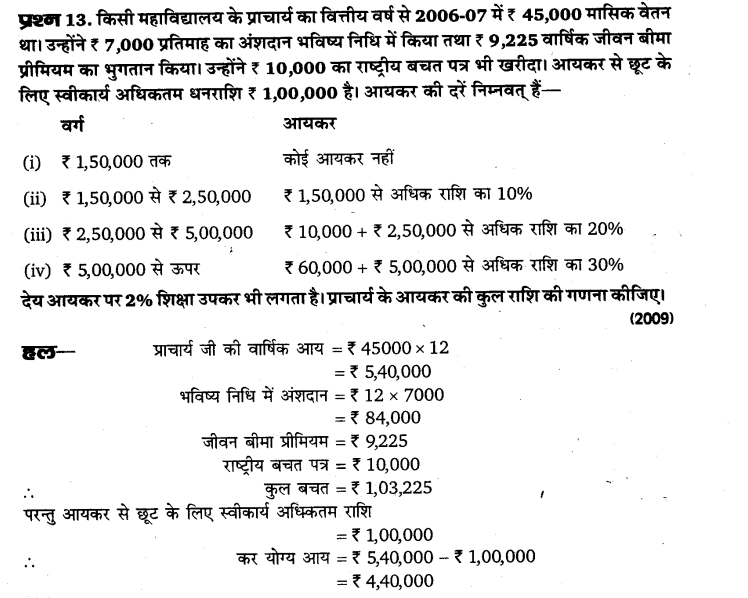 up-board-solutions-for-class-10-maths-karadhan-7