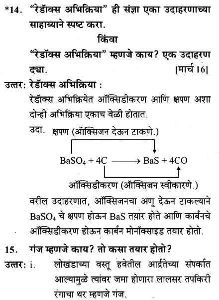 maharastra-board-class-10-solutions-science-technology-magic-chemical-reactions-20