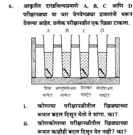 maharastra-board-class-10-solutions-science-technology-understanding-metals-non-metals-78