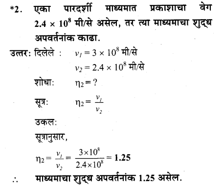 maharastra-board-class-10-solutions-science-technology-Wonders-Light-Part2-56