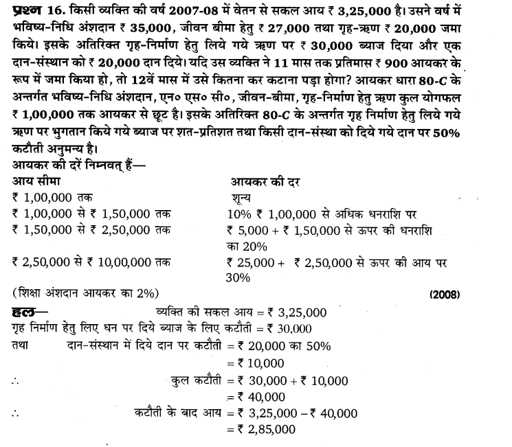 up-board-solutions-for-class-10-maths-karadhan-35