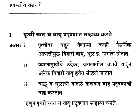 maharastra-board-class-10-solutions-science-technology-striving-better-environment-part-1-58